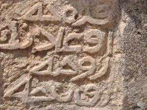 Mezar taşındaki yazı herkesi şaşırttı
