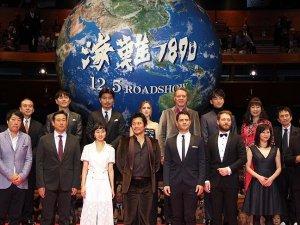 'Ertuğrul 1890' filminin dünya prömiyeri Tokyo'da yapıldı