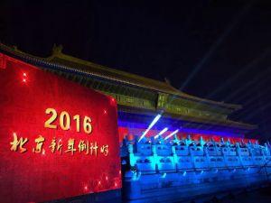 Çin 2016'ya 'merhaba' dedi
