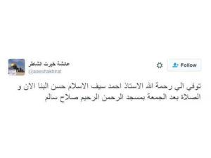 Hasan El-Benna'nın oğlu hayatını kaybetti