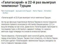 Rus basını Galatasaray'ın şampiyonluğuna geniş yer ayırdı