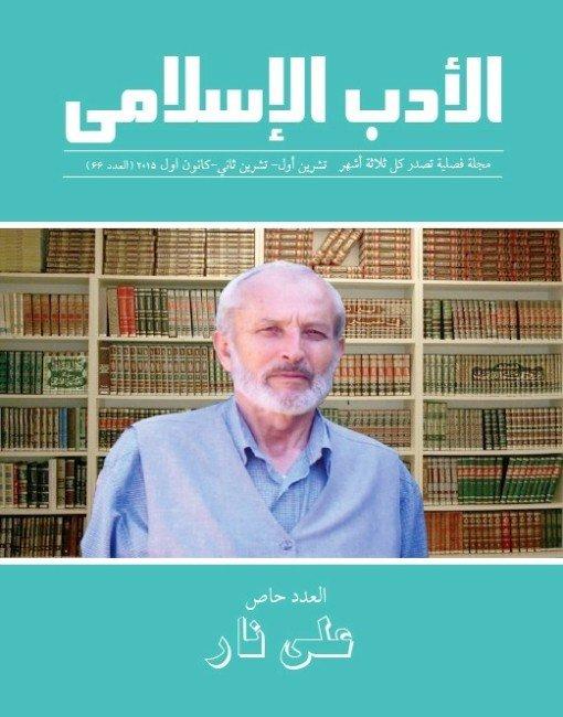 İlk Bilim Kurgu Romanı Yazarı Ali Nar İçin İslami Edebiyat Dergisi Özel Sayı Yayınladı