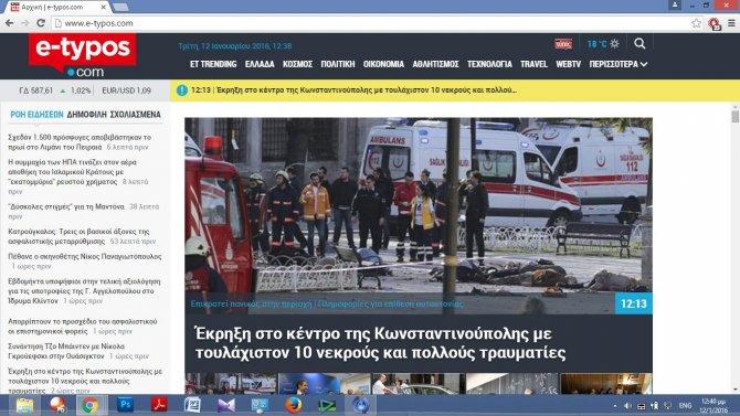 Yunan medyası: Ayasofya yakınında büyük patlama