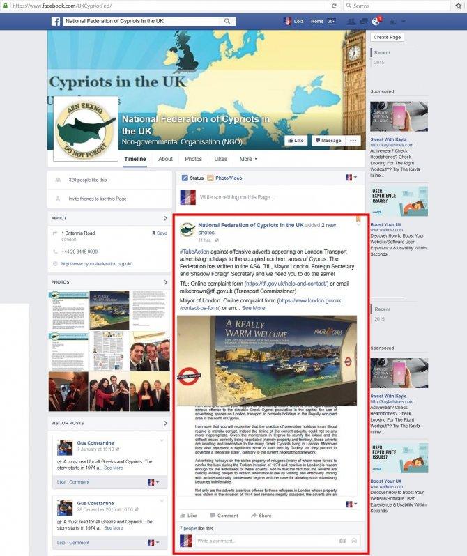Rumlar, KKTC'nin İngiltere'deki reklam kampanyalarından rahatsız