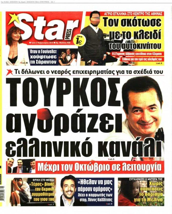 Yunanistan Hükümet Sözcüsü Çipras ile Acun görüşmesini anlattı