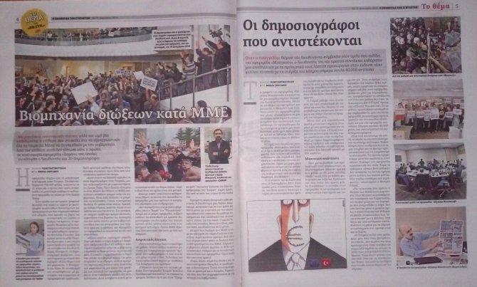 Yunan medyası, Türk gazetecilerin 'özgür basın' öyküsünü ekrana taşıdı