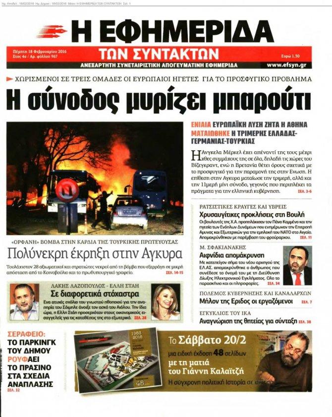 Yunan gazeteleri: Türk devletinin kalbine saldırı